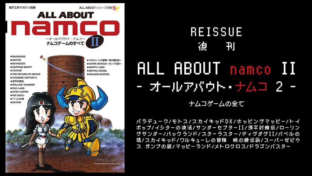 1987年発売の人気書籍『ALL ABOUT namco ナムコゲームのすべて 2』 が復刊