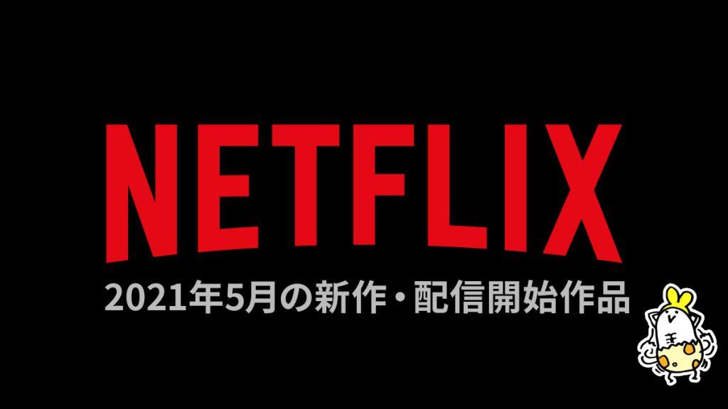 2021年5月 Netflix配信作品一覧