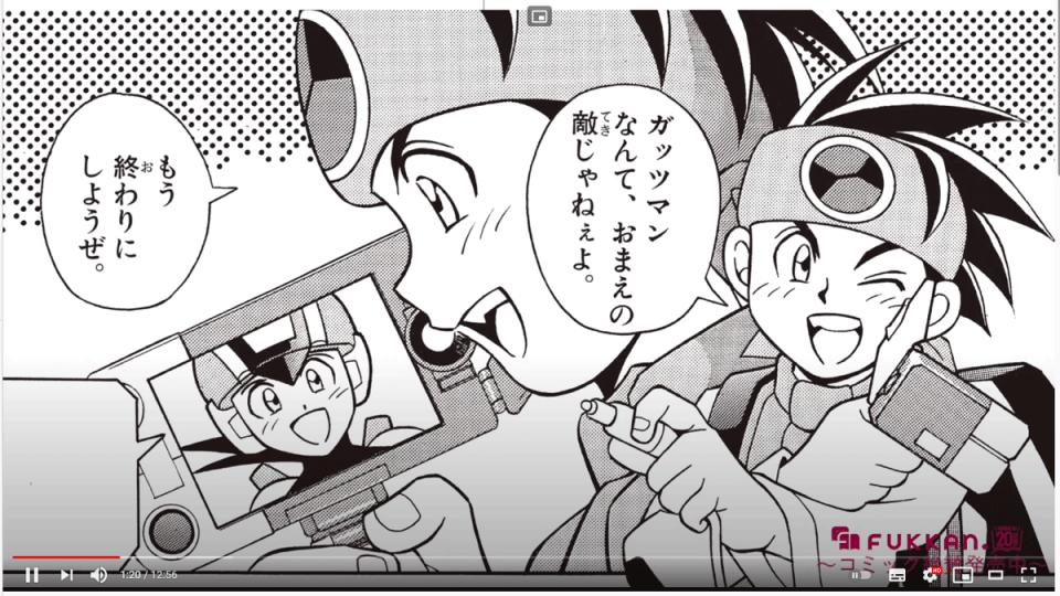 画像『ボイスコミック 5 『新装版 ロックマンエグゼ 01-04』ボイスコミックより