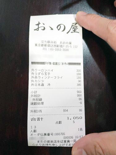 せんどこ2回目、税込み¥1,050円