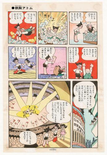 『月刊てづかマガジンれお』再録用原稿8枚の複製 『ウランちゃんの巻』より