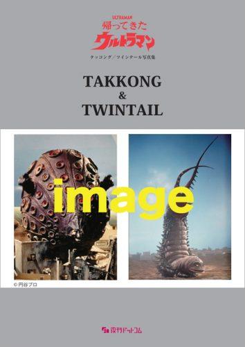帰ってきたウルトラマン タッコング/ツインテール 写真集