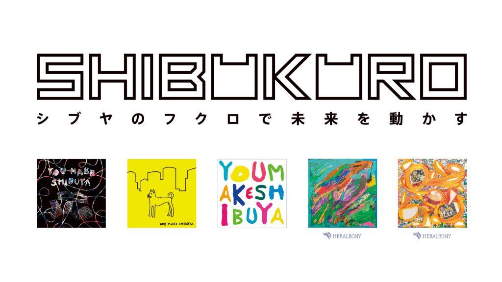 渋谷区の公認プロジェクト『SHIBUKURO』が福祉をテーマに『シブヤフォント』『ヘラルボニー』とコラボ! 限定グッズ販売