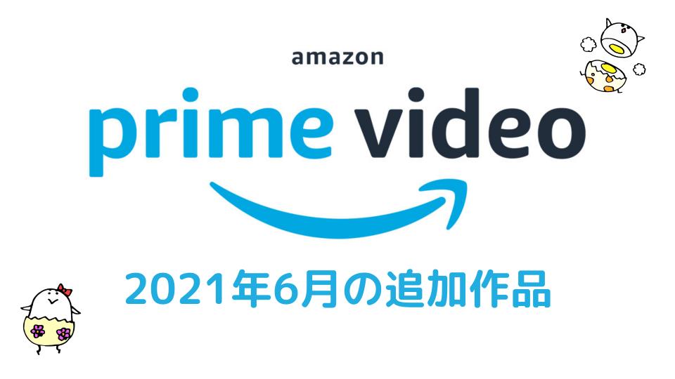 mazonprimevideo-2021-06