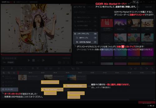 初めてのGOM Mix起動時は、簡単な解説画面が表示される
