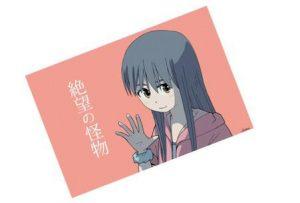 『絶望の怪物』書き下ろしポストカード