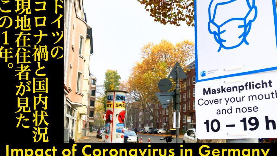 ドイツのコロナ禍と国内状況 現地在住者が見たこの1年
