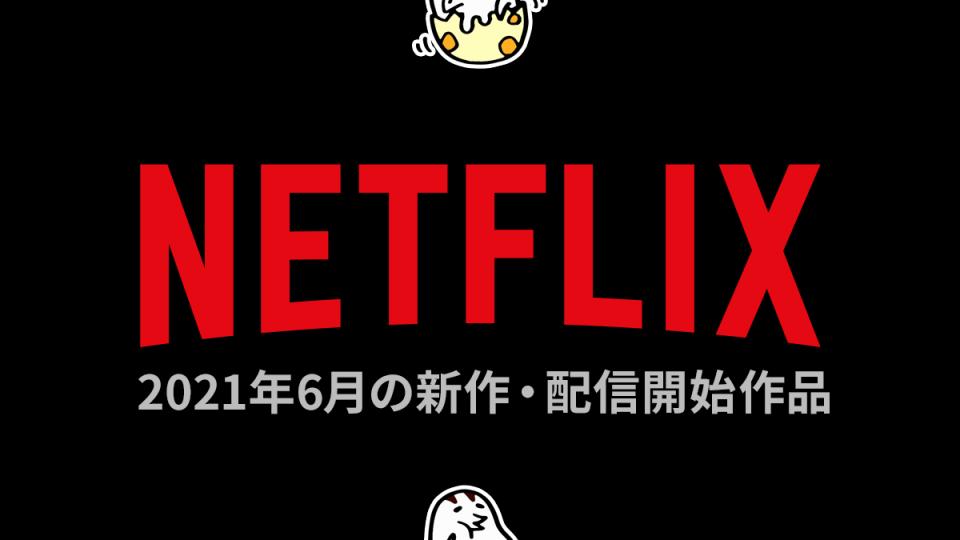 2021年6月 Netflix配信作品一覧