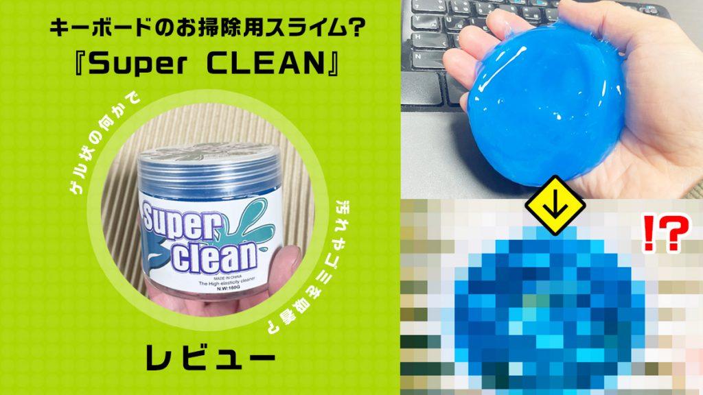 ゲル?スライム? キーボード掃除ジェル『スーパー・クリーン』を使ってみた……が