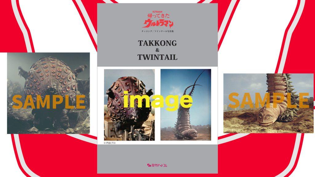 え? 『タッコング/ツインテール写真集』発売!? 新マン放映50周年特別企画で2021年7月発売