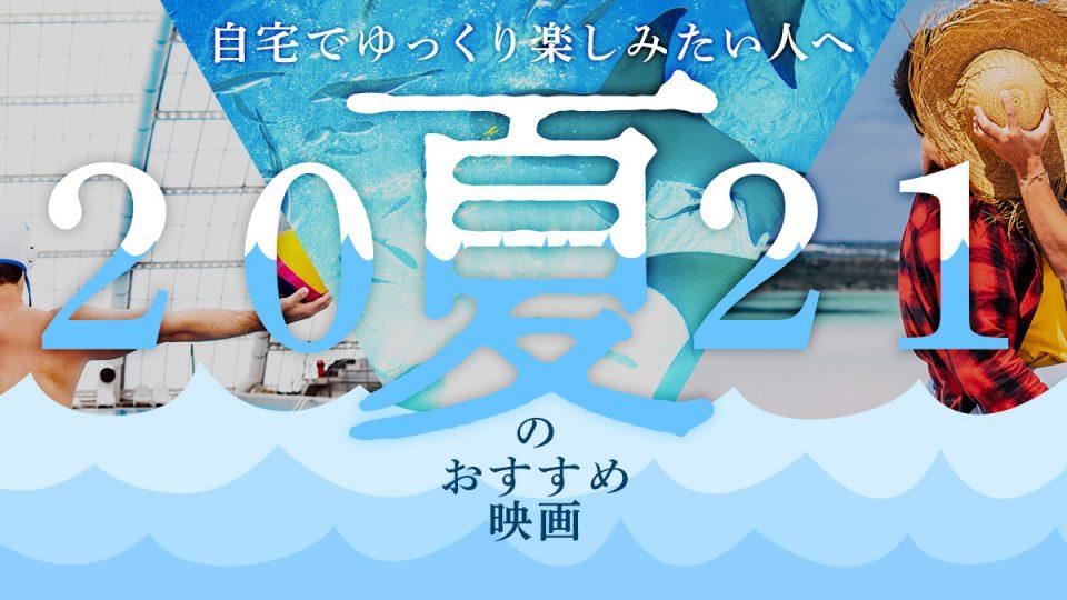 夏に自宅でゆっくり見たい映画13選 サメと青春と感動で夏を乗り切りれ!?