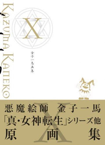 金子一馬画集 X(10)