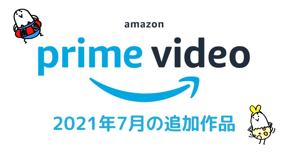 2021年7月 Amazonプライムビデオ無料配信作品まとめ