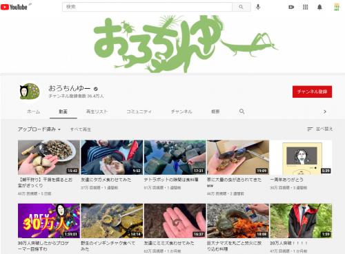 野生児系(?)YouTuber『おろちんゆー』Youtubeチャンネル