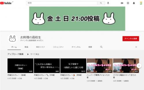 料理系YouTuber『お料理の高校生』YouTubeチャンネル