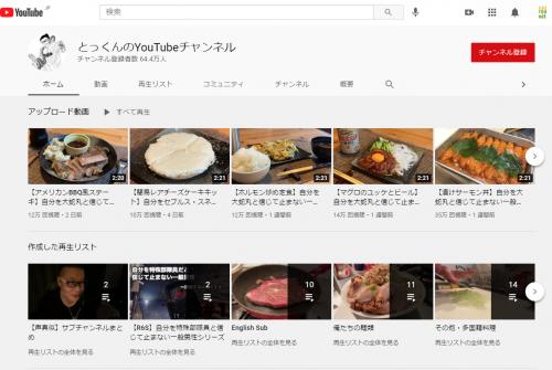 料理系YouTuber『とっくん』 YouTubeチャンネル『とっくんのYouTubeチャンネル』