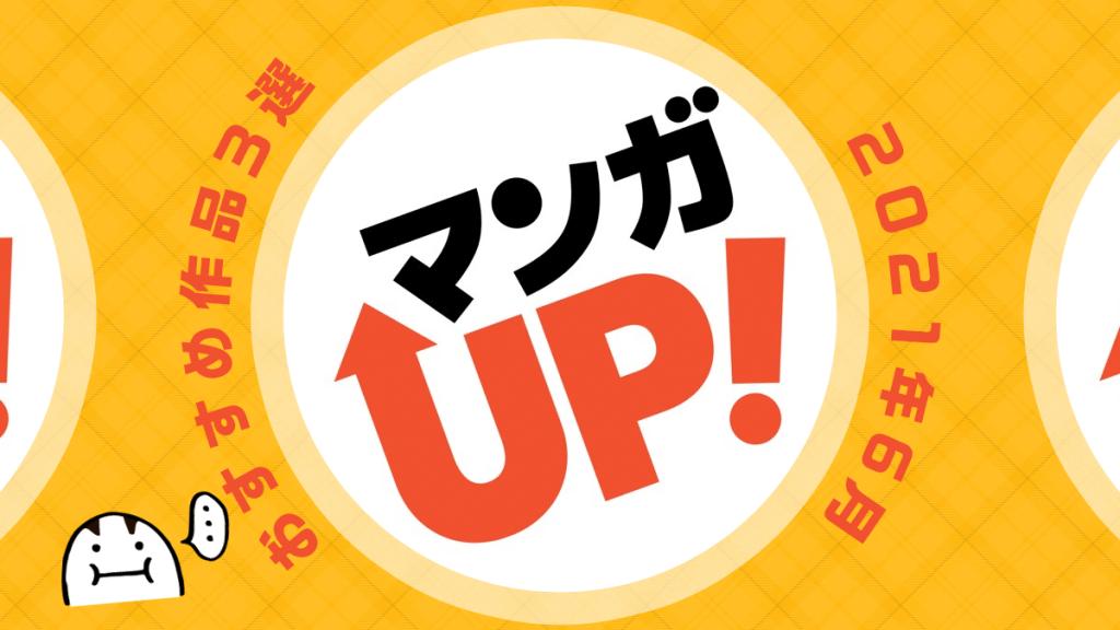 アプリ『マンガUP!』オリジナル作品おすすめ3選! ここだけのユニークな無料作品をピックアップ