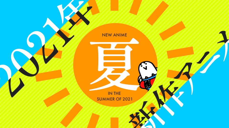 2021夏アニメ 公開日、公式サイト一覧&人気投票!