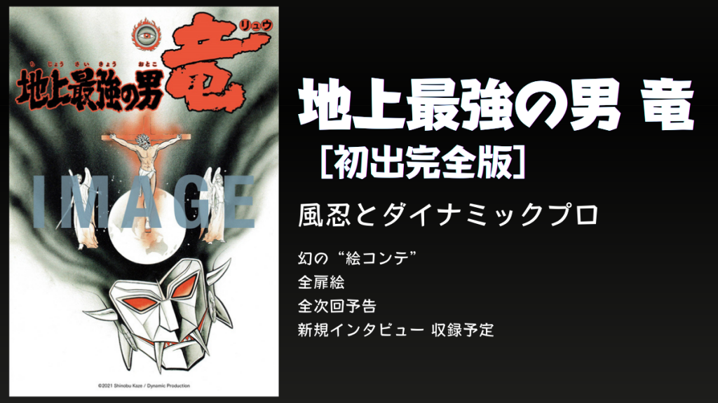 風忍『地上最強の男 竜 [初出完全版]』刊行