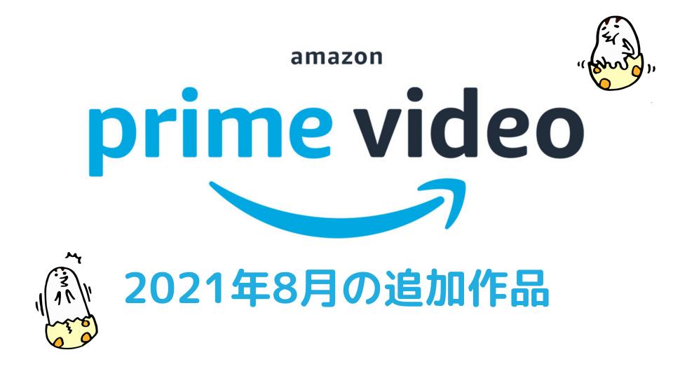2021年8月 Amazonプライムビデオ無料配信作品