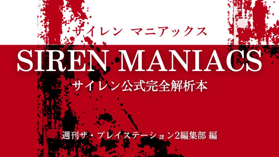 『SIREN MANIACS』復刊決定 週刊ザ・PS2編集部編のサイレン公式完全解析本