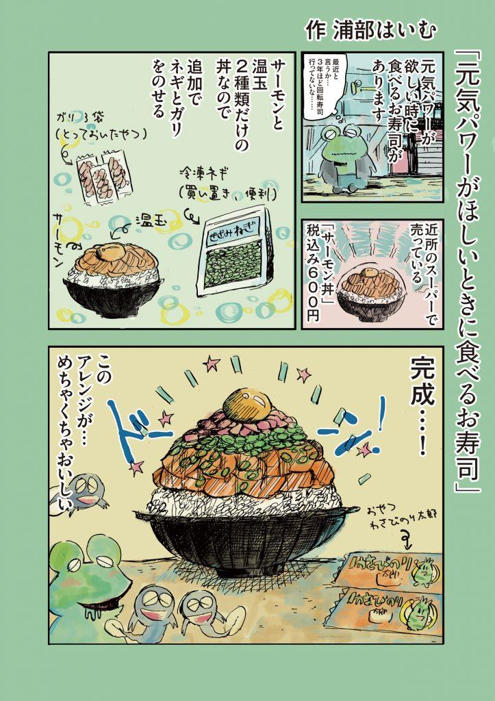 元気パワーがほしいときに食べるお寿司  作 浦部はいむ