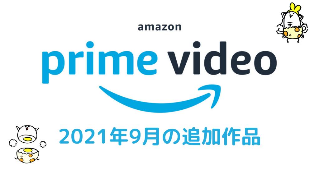 2021年9月 Amazonプライムビデオ無料作品