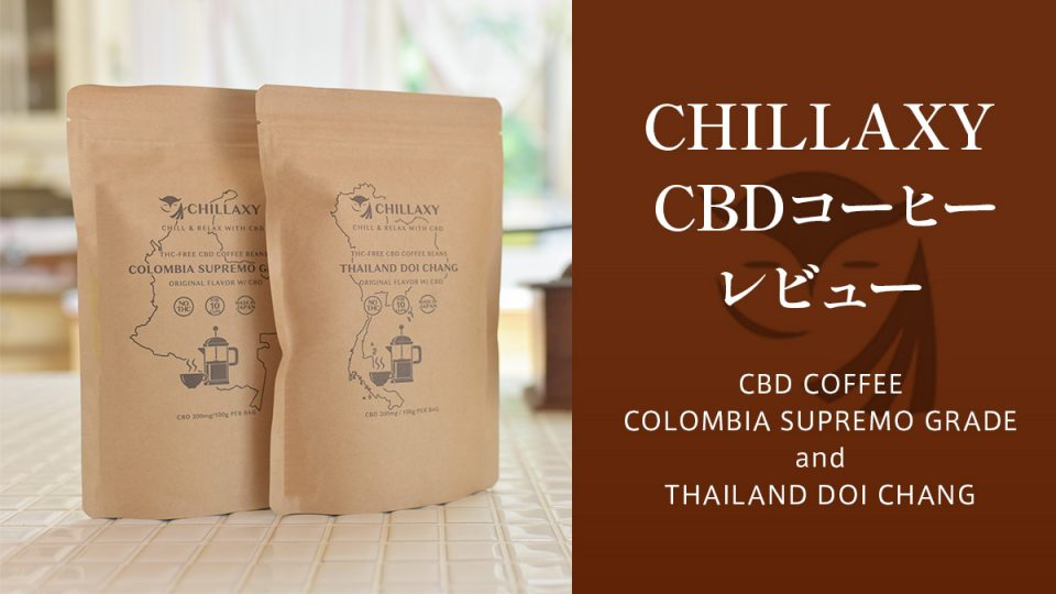 CHILLAXY CBDコーヒー『コロンビア・スプレモ』『タイ・ドイチャン』レビュー【製品提供記事】