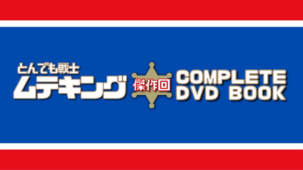 とんでも戦士ムテキング 傑作回 COMPLETE DVD BOOK