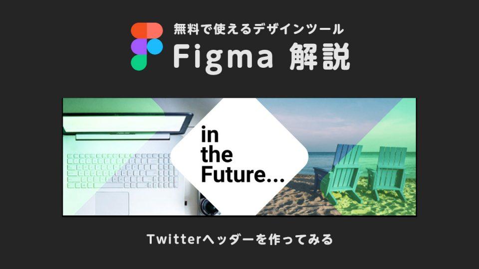 無料で使えるデザインツール『Figma』で非デザイナーがTwitterヘッダーを作ってみる