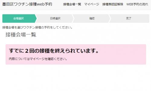 摂取後、同サイトにアクセスすると、 きちんとステータスが確認できる。