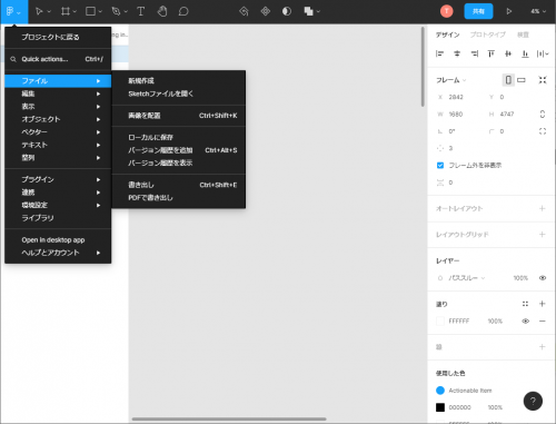 Chrome用 Figma日本語化拡張機能を適用したスクリーンショット