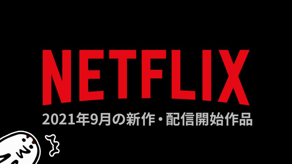 Netflix 2021年9月の新規&配信追加作品まとめ