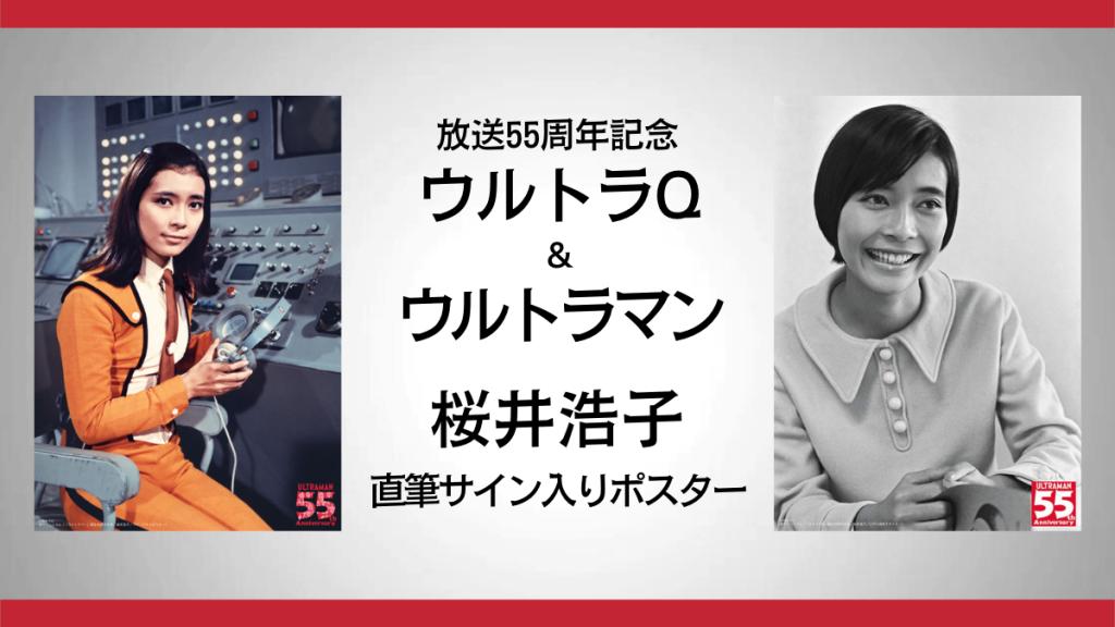『ウルトラQ』&『ウルトラマン』桜井浩子直筆サイン入りポスター