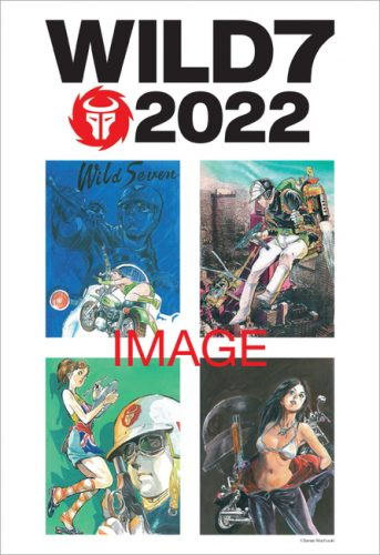 ワイルド7 カラーポスターカレンダー・2022