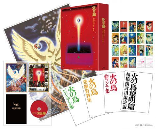 映画『火の鳥』Blu-ray トレジャーBOX
