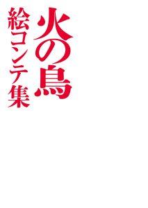 新刊冊子『火の鳥 絵コンテ集』