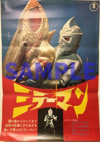 劇場公開作品『ミラーマン』原寸復刻B2ポスター