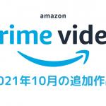 Amazonプライムビデオ 2021年10月の無料配信作品一覧  『陳情令』『鬼滅の刃 無限列車編』視聴開始!