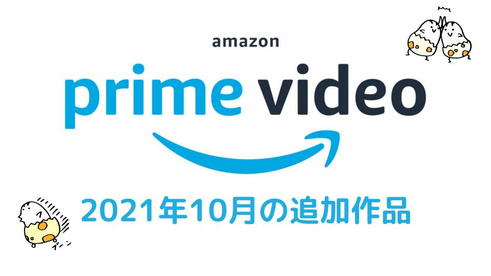 Amazonプライムビデオ 2021年10月の無料作品