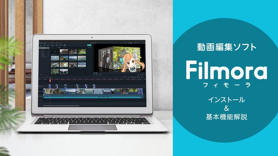 動画編集ソフト『Filmora(フィモーラ)』の使い方 軽快動作の優秀なソフト