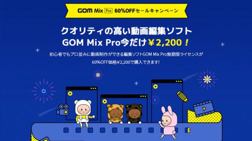 映像編集ソフト『GOM Mix PRO』が60%OFF 2,200円で購入できる限定セール開催