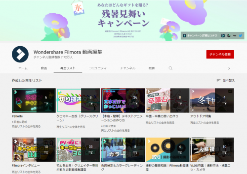 Wandershare Filmora YouTubeチャンネル