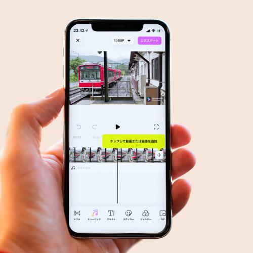 FilmoraGoでは、スマートフォンで撮影した動画を 簡単に編集できる