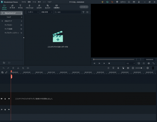 『Filmora』起動画面
