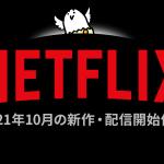 Netflix 2021年10月の配信作品一覧 『無限列車編』『閃光のハサウェイ』など注目作品も豊富!