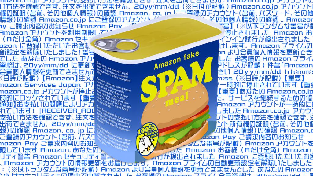 Amazonを装ったスパムメール タイトル集積所