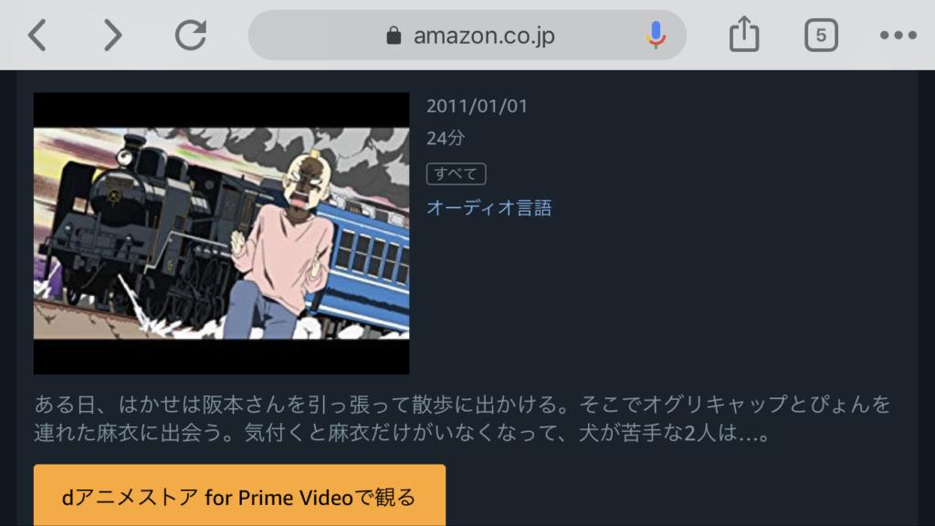 登場キャラがこんな顔になる 画像 [Amazon] 日常 PrimeVideo