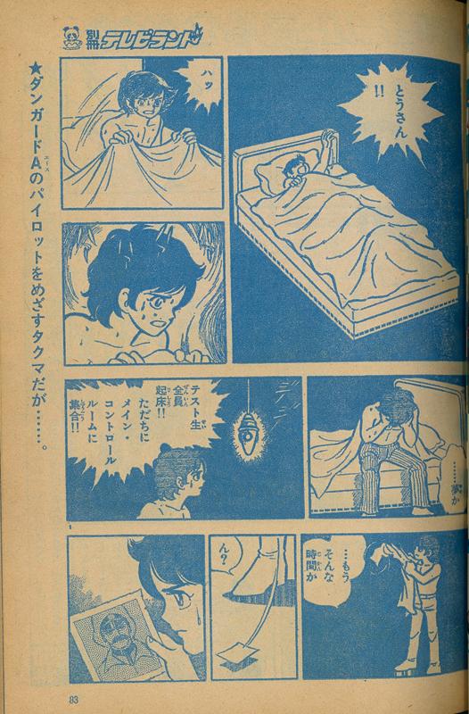 松本零士 ダンガードA 豪華愛蔵版上巻