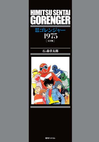 石ノ森章太郎『秘密戦隊ゴレンジャー 1975 完全版』
